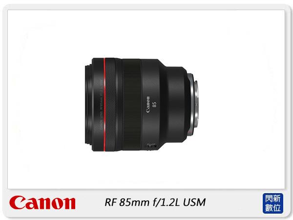 回函送禮券~ 預訂~Canon RF 85mm f1.2 L USM (85 F1.2 ,公司貨)