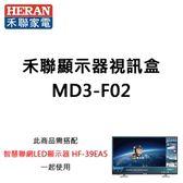 禾聯顯示器視訊盒MD3-F02-此商品不可單獨販售