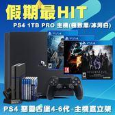 [哈GAME族]可刷卡●熱門新片送果凍套●PS4 PRO 1TB主機 + 多功能底座 + PS4 惡靈古堡4+5+6 中文版
