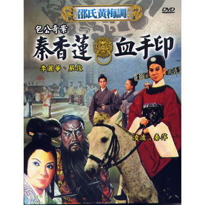 邵氏黃梅調 包公奇案秦香蓮血手印DVD