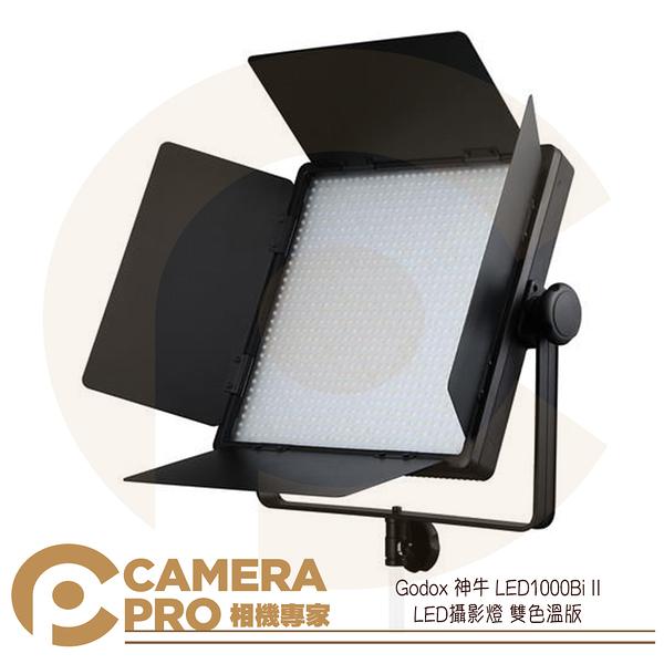 ◎相機專家◎ Godox 神牛 LED1000Bi II 雙色溫版 攝影燈 色溫精準 光效柔和 棚燈 補光 開年公司貨