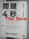 【書寶二手書T2/財經企管_APC】關鍵4秒_彼得.布雷格曼