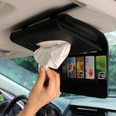 車載紙巾盒多功能紙巾套 車載車用紙巾盒遮陽板掛式抽紙盒 汽車紙巾包卡片夾