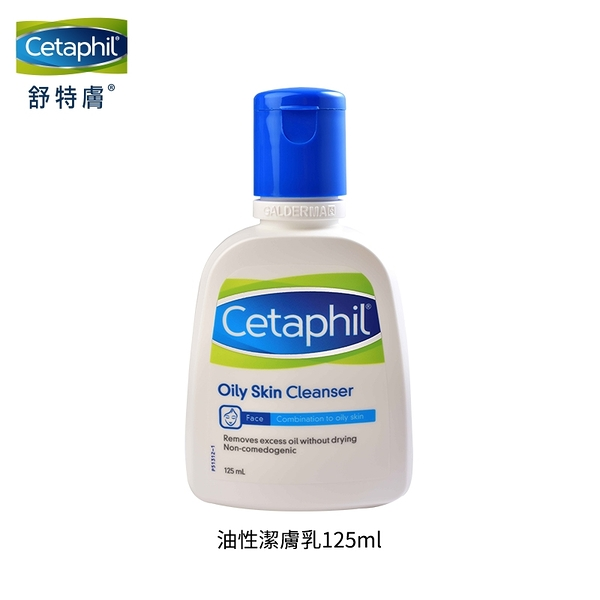 Cetaphil舒特膚 溫和潔膚乳(油性肌膚專用) 125ml【新高橋藥妝】