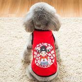 寵物衣服 臉譜情侶裝狗狗服夏裝薄款泰迪比熊小型犬夏季寵物背心夏透氣 GD1862『Pink領袖衣社』