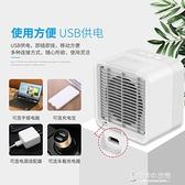 冷風機arctic air便攜式桌面空調扇 USB迷你小風扇家用  【快速出貨】