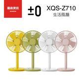 【現貨】±0 正負零 XQS-Z710 電風扇 電扇 立扇 自然風 定時 粉 白 黃 綠 日本 保固一年