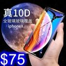 10D升級版鋼化膜 蘋果iphone 7...