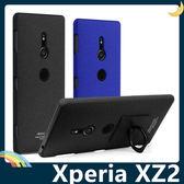 SONY Xperia XZ2 牛仔磨砂保護殼 PC硬殼 360度支架指環扣 霧面防滑 保護套 手機套 手機殼