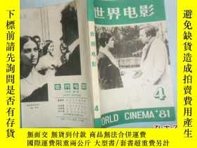 二手書博民逛書店世界電影罕見1981-4Y24858 世界電影編輯部 世界電影出