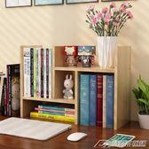 書架簡易桌上置物架簡約現代學生用宿舍小書柜兒童收納辦公書桌面igo  潮流前線