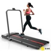 跑步機 家用款小型超靜音健身減肥折疊迷你女生宿舍平板走步機