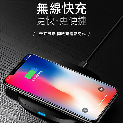 【原廠正品】QI快充無線充電器 適用iPhonex蘋果8三星s8充電板手機超薄無線充 自動斷電
