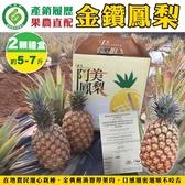 【果農直配】產銷履歷-金鑽鳳梨2顆禮盒(5-7台斤)