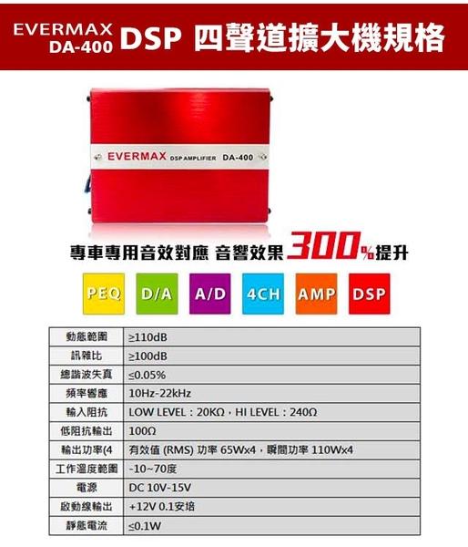 【優惠套裝】DA-400四聲道DSP擴大機+TOYOTA專用線組+TOYOTA專用IL-C6.2 TOY二音路分離式喇叭