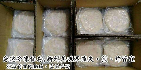原味月亮蝦餅1片210g 經過生菌數大腸桿菌檢測 冷凍 [TW4712843] 千御國際