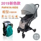【Papaya KIDS】第三代升級版口袋車 秒收輕便推車 P30T 2色 (含收納袋和杯架)