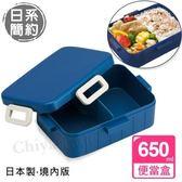 【日系簡約】日本製 無印風便當盒 保鮮餐盒 辦公旅行用 650ML-藍染色