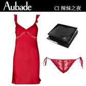 Aubade-Spicy Night蠶絲M-L細帶睡衣(辣紅)CI93