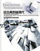 (二手書)從古典到後現代:桂冠建築師與世界經典建築