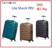保固5年附保卡 Samsonite 新秀麗 20吋登機箱 Lite Shock 98V極輕堅固 僅1.7kg TSA鎖+送好禮