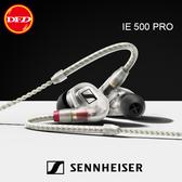 SENNHEISER 森海塞爾 IE 500 PRO 專業監聽入耳式耳機 耳塞式 耳道式 耳機 公司貨