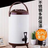 奶茶桶 奶茶桶商用豆漿桶茶水桶牛奶咖啡桶大容量雙層不銹鋼奶茶店保溫桶 晶彩生活