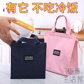 便當袋子飯盒手提包加厚鋁箔保溫袋帆布裝午餐帶菜【極簡生活】
