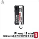 iPhone 12 mini Skinarma手機殼 日本潮牌 腕帶支架 軍規防摔 皮革背板 防摔殼 保護套