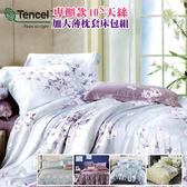 100%頂級40支天絲-可包35公分內床墊-三件式加大薄枕套床包組-多款-夢棉屋
