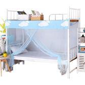 蚊帳大學生宿舍寢室上鋪下鋪1.2米單人床文帳拉鏈紋帳子1.5m家用 嬡孕哺LX