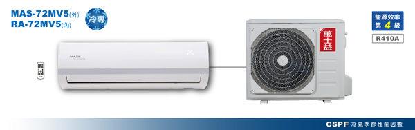 ↙0利率↙ MAXE萬士益 *約12-13坪 變頻一對一分離式冷專冷氣 MAS-72MV5/RA-72MV5【南霸天電器百貨】