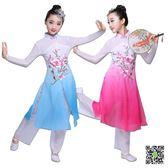 舞蹈服 兒童古典舞演出服女童少兒舞蹈服飾江南水墨扇子舞新款兒童秧歌服 歐歐流行館