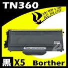 【速買通】超值5件組 Brother TN-360/TN360 相容碳粉匣