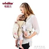 腰凳 初生寶寶小孩兒童多功能橫抱嬰兒背帶四合一前抱傳統後背四季通用【果果新品】