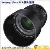 Samyang 35mm F1.2 廣角 鏡頭 APSC 公司貨 F1.2光圈 Sony E MFT Fuji-X Canon M 非球面鏡片 光滑焦點環