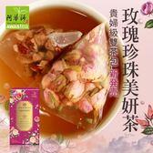 【阿華師茶業】玫瑰珍珠美妍茶(18包/盒)