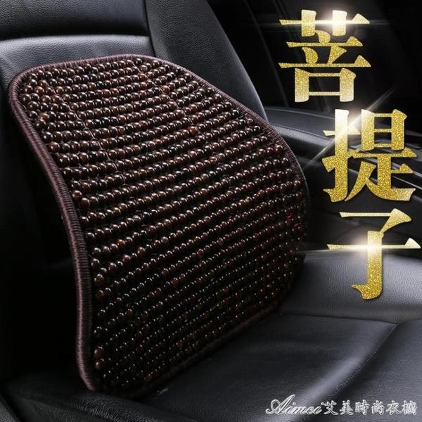 汽車腰靠菩提子車載支撐靠背手編木珠靠墊夏季透氣辦公座椅護腰墊 快速出貨YJT