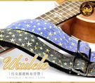 【小麥老師樂器館】烏克麗麗背帶 星星款 烏克麗麗 【A175】尾釘背帶 尾釘式 帆布質感 UP-001