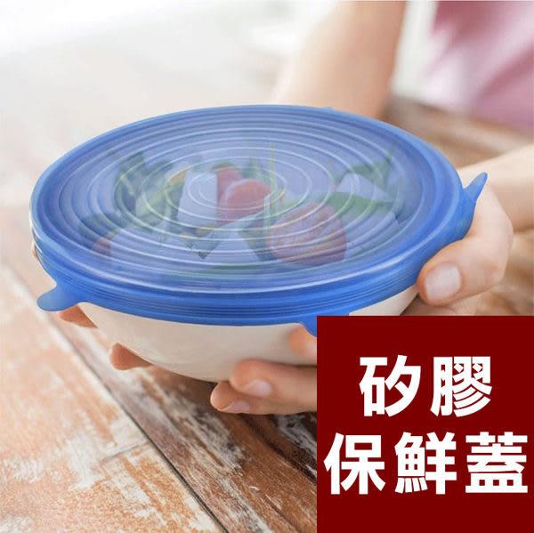 【現貨】環保重複矽膠六件保鮮蓋/保鮮膜/矽膠膜/團購/批發