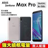 ASUS ZenFone Max Pro ZB602KL 3G/32G 贈5200行動電源+9H玻璃貼 智慧型手機 24期0利率 免運費