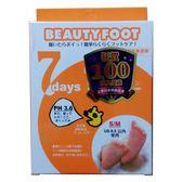 Beauty Foot 7天神奇煥膚足膜 完美腳色腳皮足膜/去角質升級版 【聚美小舖】