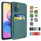 紅米 Note10 5G 紅米 Note 10S 手機殼 一體卡包 鏡頭包覆 保護套 磨砂插卡套 簡約純色 軟殼