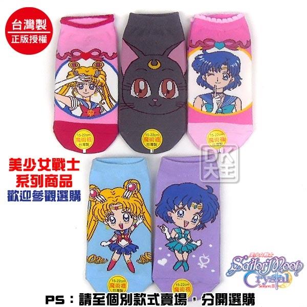 美少女戰士 水手水星直板襪 SM-S105 水星仙子 ~DK襪子毛巾大王