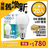 【億光】LED燈泡20入團購組8W超節能系列E27三年保固(白/黃光)白光