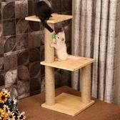 全館降價最後一天-實木貓爬架貓抓板劍麻貓窩樹跳臺貓咪抓柱玩具用品牢固松木小型RM