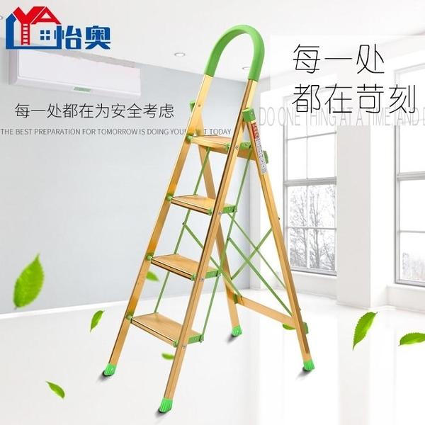降價兩天 怡奧家用梯加厚鋁合金梯子室內折疊梯人字梯行動樓梯工程樓梯凳椅