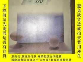 二手書博民逛書店S10罕見人與世界的交響(自然捲)Y16651 王寶大 羅振亞