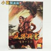 《風捲殘雲》中文平裝版~中國武術風格動作遊戲~全新品,全館滿600免運