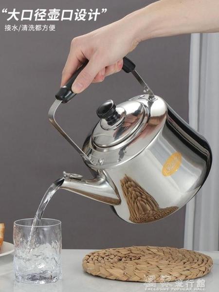 煮水壺304不銹鋼燒水壺加厚鳴笛大容量家用燃氣水壺開水壺電磁爐加湯壺YJT 快速出貨